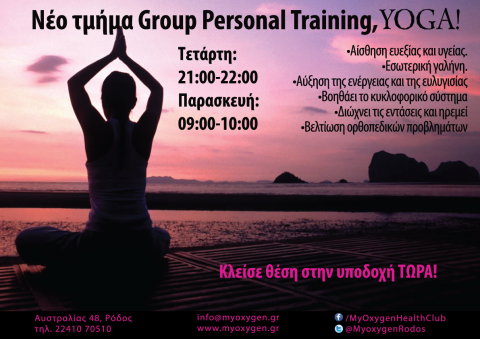Νέο τμήμα Group Personal Training, YOGA!