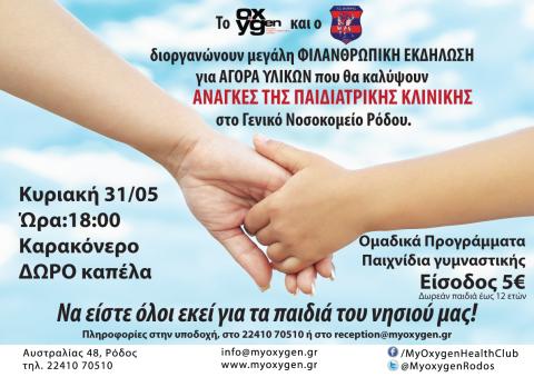 Μεγάλη Φιλανθρωπική Εκδήλωση για Υλικά στην Παιδιατρική-Συνδιοργάνωση MyOxygen και Διαγόρα