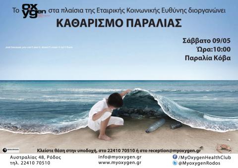 Καθαρισμός Παραλίας Κόβα με το MyOxygen!