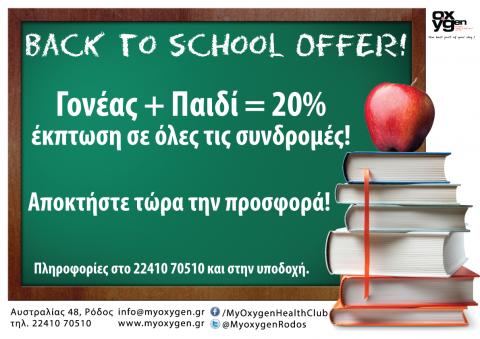 Back to School: Μεγάλη προσφορά από το MyOxygen!