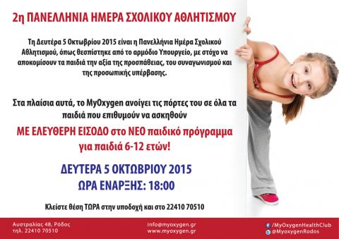 Στο MyOxygen για την Πανελλήνια Ημέρα Σχολικού Αθλητισμού
