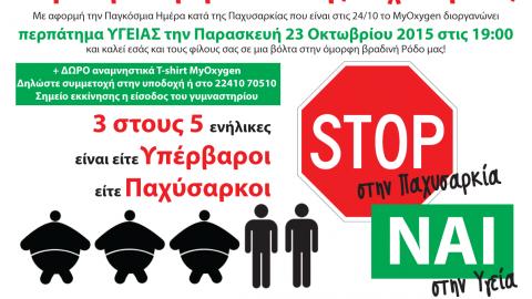 Περπάτημα ΥΓΕΙΑΣ από το MyOxygen για την Παγκόσμια Ημέρα κατά της Παχυσαρκίας!