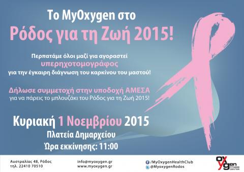 Το MyOxygen στο Ρόδος για τη Ζωή 2015!