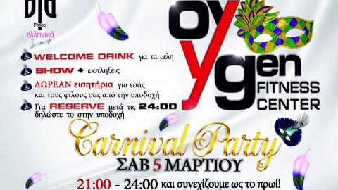 Αποκριάτικο Πάρτι 2016 με  το  Myoxygen