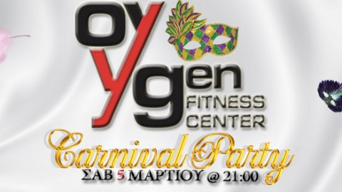 Αποκριάτικο πάρτι myoxygen 2016