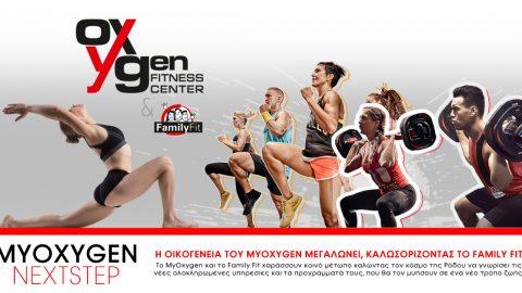 Συνεργασία Oxygen & Family Fit-Νέες Ολοκληρωμένες υπηρεσίες!!
