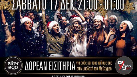 Χριστουγεννιάτικο Πάρτι 2016