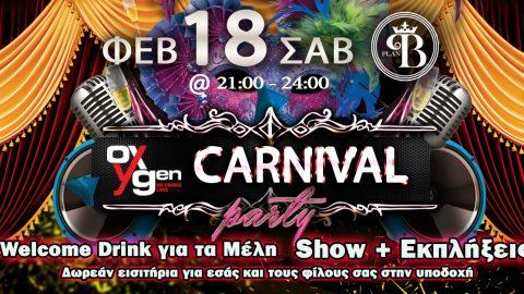 MyOxygen Carnival Party 2017