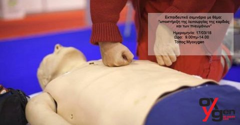 Εκπαιδευτικό σεμινάριο με θέμα: «υποστήριξη της λειτουργίας της καρδιάς και των πνευμόνων». *SOLD OUT*