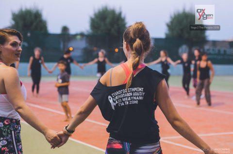 Yoga 2 The People 2018: Eνα μεγάλο μήνυμα Αγάπης, Αλληλεγγύης & Προσφοράς (Photos)