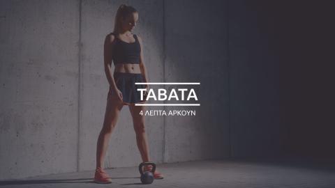 Tabata :Η τετράλεπτη μαγική γυμναστική που καίει τα λίπη!